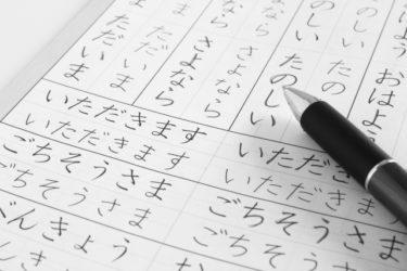 Năng lực tiếng Nhật của thực tập sinh Việt Nam